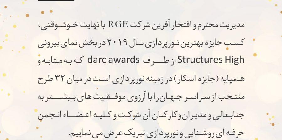 کسب افتخار بین المللی توسط یکی از اعضای انجمن