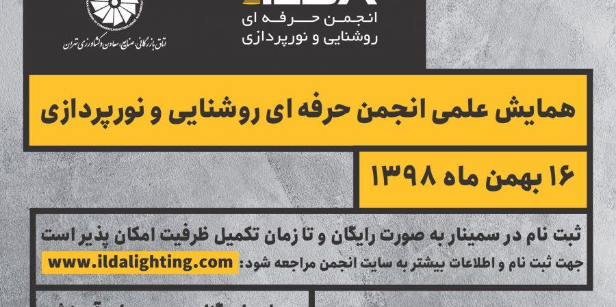 همایش 16 بهمن